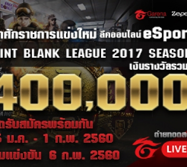ข่าวสาร GARENA POINT BLANK LEAGUE 2017  SEASON 1