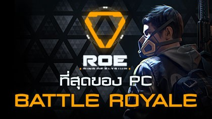 RoE: Ring of Elysium