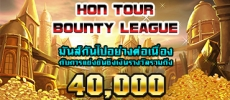 ข่าวสาร HoN Tour Bounty League