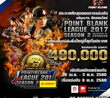ข่าวสาร POINT BLANK LEAGUE 2017 SEASON 2 Presented By Sponsor