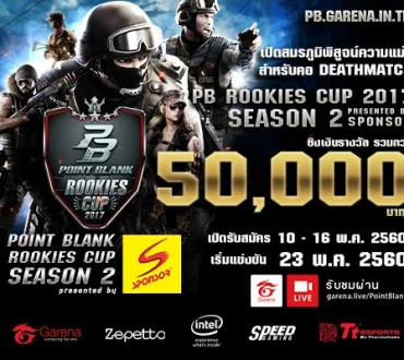 ข่าวสาร POINT BLANK ROOKIES CUP 2017 SEASON 2 Presented By Sponsor