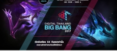 ข่าวสาร Walk-in Tournament : Digital Thailand Big Bang 2017