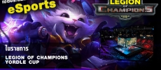 ข่าวสาร Legion of Champions Yordle Cup