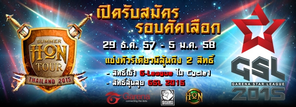 HoN Tour Thailand 2015 : Qualifiers