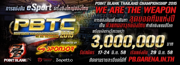 PBTC2015 Presented by SPONSOR Qualifier