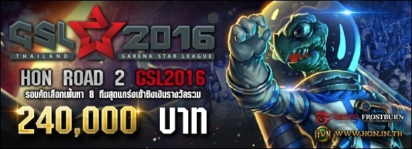 HoN Road 2 GSL2016 [2nd]