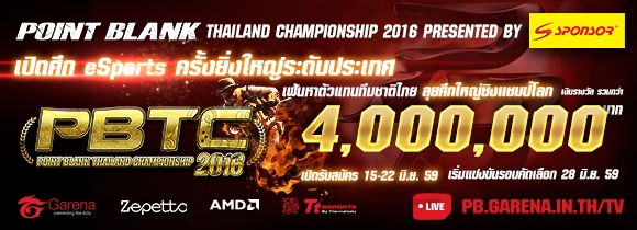 [Qualifier] PBTC2016 Presented by SPONSOR