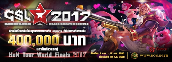 HoN GSL 2017 2nd Qualifiers